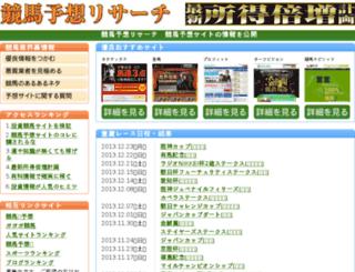 research-keiba.com screenshot