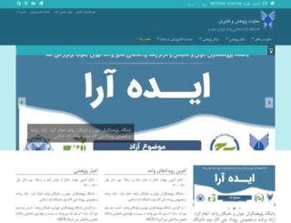 research.azad.ac.ir screenshot