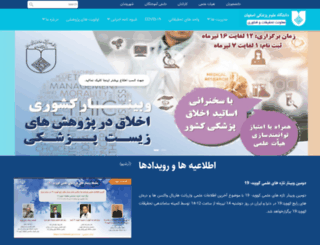 research.mui.ac.ir screenshot