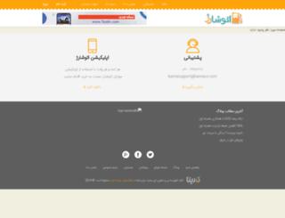 resellers.autocharge.ir screenshot