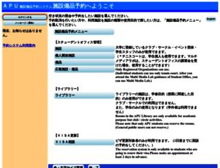 reservation.apu.ac.jp screenshot
