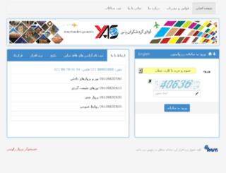 reserve.irantour24.com screenshot