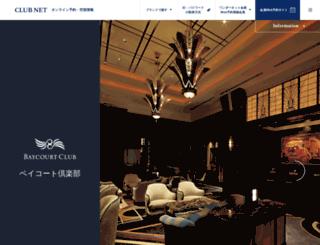 reserve.resort.co.jp screenshot