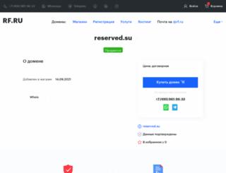reserved.su screenshot