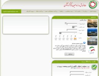 reserveiran.net screenshot