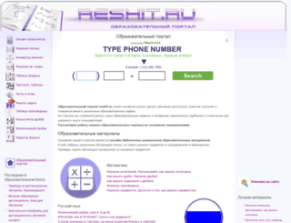 reshit.ru screenshot