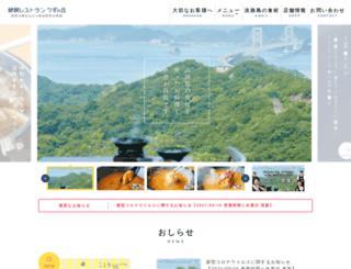 rest.uzunokuni.com screenshot