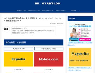restartlog.com screenshot