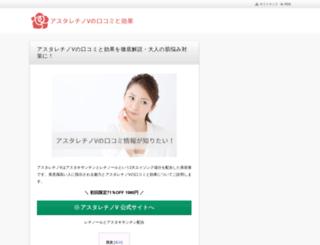 restgenol.jp screenshot