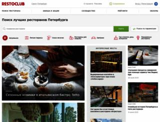 restoclub.ru screenshot