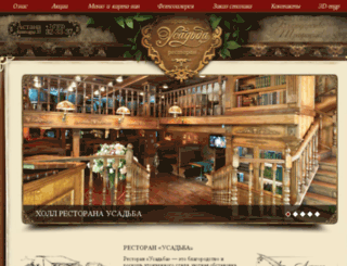 restoran-usadba.kz screenshot
