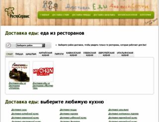 restoservice.ru screenshot