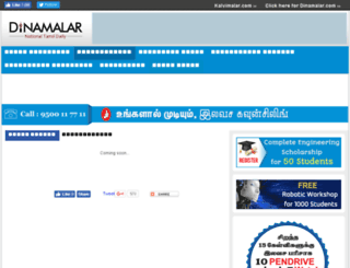 result1.dinamalar.com screenshot