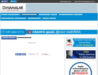 result3.dinamalar.com screenshot