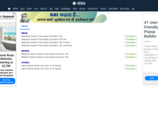 results.patrika.com screenshot