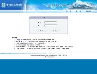 resume.nlc.gov.cn screenshot