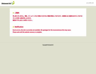 resv.solaseedair.jp screenshot
