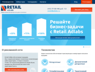 retail.adlabs.ru screenshot