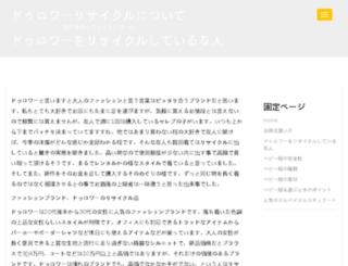 retractablebabygate.org screenshot