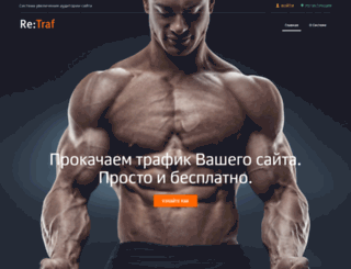 retraf.ru screenshot