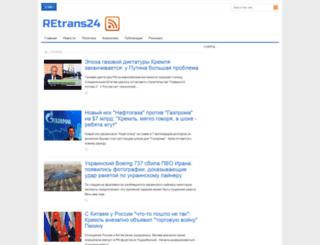 retrans24.blogspot.ru screenshot