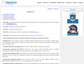 retropc.org screenshot