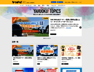 reuse.yahoo.co.jp screenshot