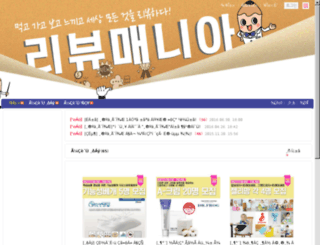 reviewmania.co.kr screenshot