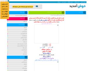 rezajamshidy.niloblog.com screenshot