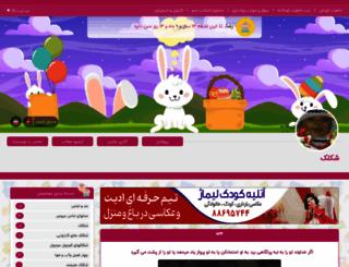 rezajon.niniweblog.com screenshot