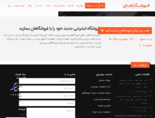 rezaodise.forooshgahan.com screenshot