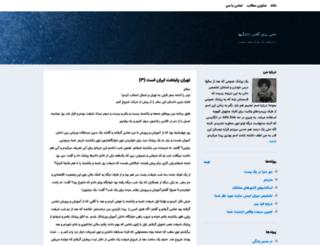 rezasr2.blogsky.com screenshot