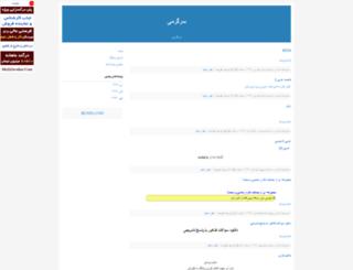 rezazand.blogfa.com screenshot