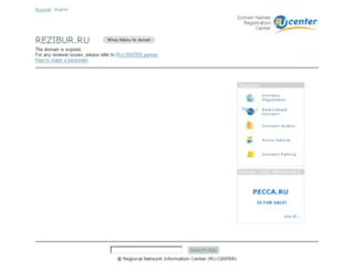 rezibur.ru screenshot