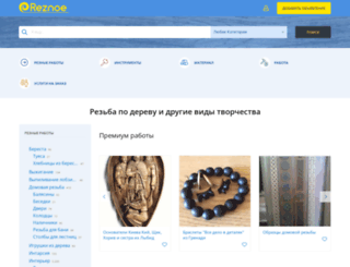 reznoe.ru screenshot