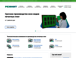 rezonit.ru screenshot