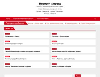 rf-forex.ru screenshot