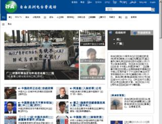 rfachinese.com screenshot