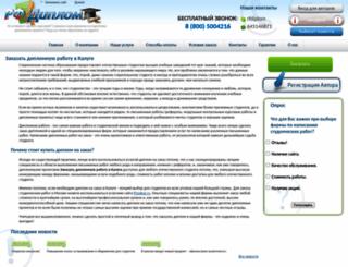 rfdiplom.ru screenshot
