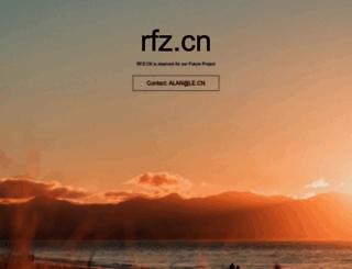 rfz.cn screenshot