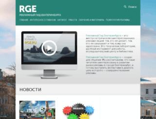 rge.ru screenshot