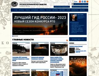 rgo.ru screenshot