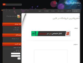 rgy.vcp.ir screenshot