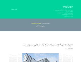 rhodiumf.weblug.ir screenshot