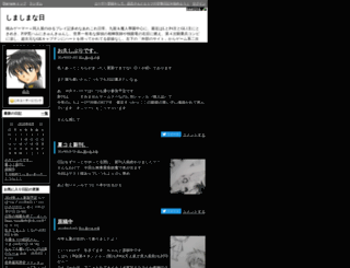 rhythmblack.diarynote.jp screenshot