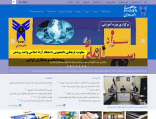 riau.ac.ir screenshot