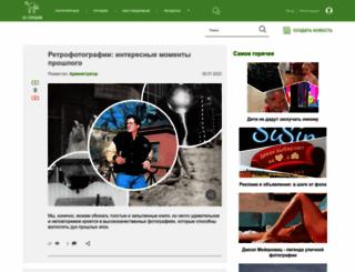 ribalych.ru screenshot