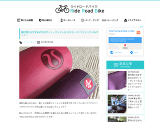 ride-road-bike.com screenshot