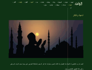 rifaiyyah.com screenshot