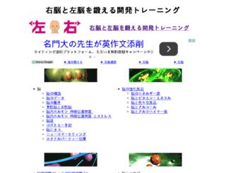 right-brain.biz screenshot